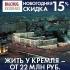 Жить у Кремля - от 22 млн руб. Комплекс сдан